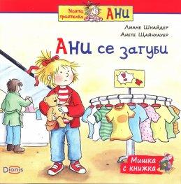 Мишка с книжка: Ани се загуби