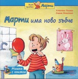 Мишка с книжка: Марти има ново зъбче