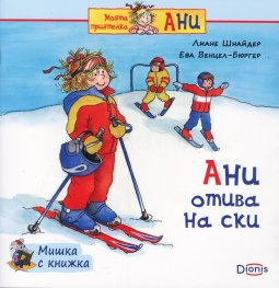 Мишка с книжка: Ани отива на ски