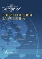 Енциклопедия за ученика Т.2/ Encyclopаedia Britannica