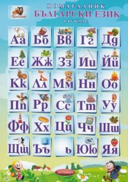 Помагалник 1-4 клас: Български език