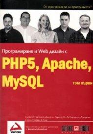 Програмиране и Web дизайн с PHP5,  Apache, MySQL т.1