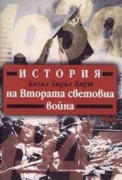 История на Втората световна война / тв.к.