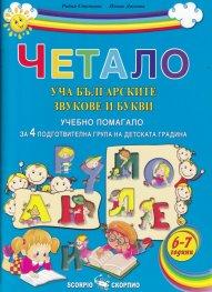 Четало: Уча българските звукове и букви. Учебно помагало за 4 подготвителна група на детската градината