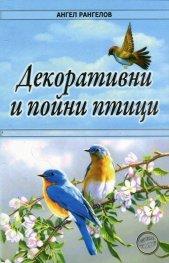 Декоративни и пойни птици