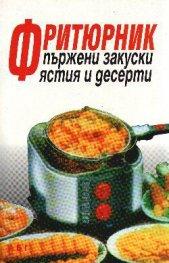 Фритюрник: Пържени закуски, ястия и десерти