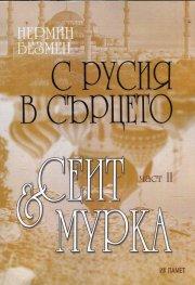 С Русия в сърцето Ч.2: Сеит и Мурка