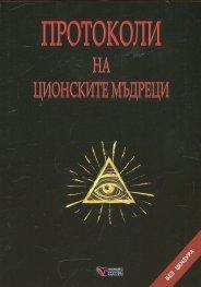 Протоколи на ционските мъдреци