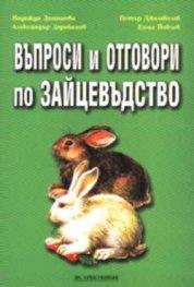 Въпроси и отговори по зайцевъдство