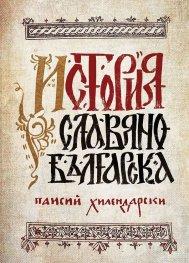 История Славянобългарска (луксозно фототипно издание)