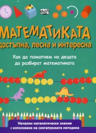 Математиката- достъпна, лесна и интересна