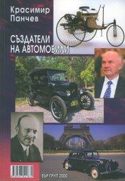 Създатели на автомобили