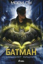 Батман - нощният скитник