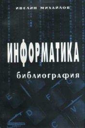 Информатика - библиография