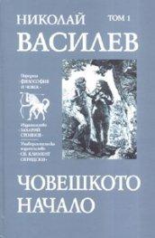 Съчинения в 7 тома.: Човешкото начало Т.1