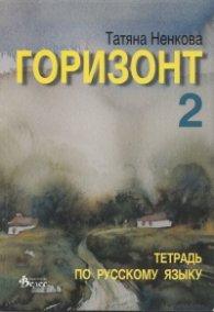 Горизонт 2. Тетрадь по русскому языку