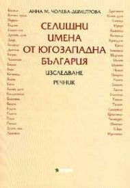 Селищни имена от Югозападна България: Изследване. Речник