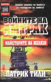 Войните на Амтрак, кн.3: Майсторите на желязо