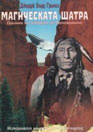 Магическата шатра: Сказания от шатрите на Чернокрак