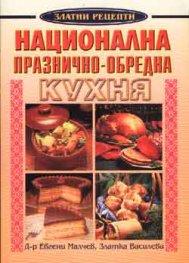 *Национална празнично - обредна кухня