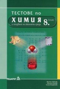 Тестове по химия и опазване на околната среда 8 клас