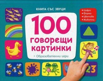 100 говорещи картинки. Книга със звуци (Образователни игри)