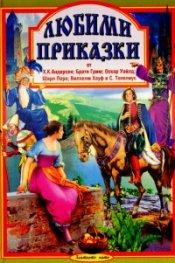 Любими приказки от Х.К.Андерсен; Братя Грим; Оскар Уайлд...Ч.1