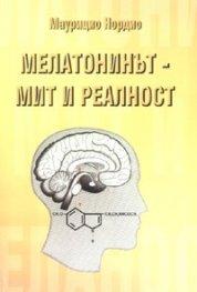 Мелатонинът - мит и реалност