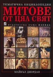 Митове от цял свят: Тематична енциклопедия
