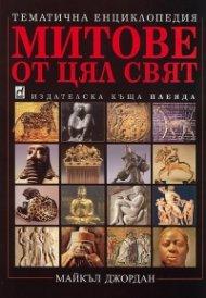 Митове от цял свят:Тематична енциклопедия