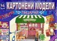 Картонени модели 16 брой/ Пицария - Къщата на куклите