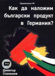 Как да наложим български продукт в Германия?