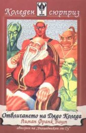 Отвличането на Дядо Коледа