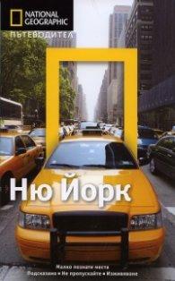 Пътеводител Ню Йорк/ National Geographic