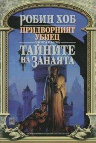 Придворният убиец - Тайните на занаята Кн.1