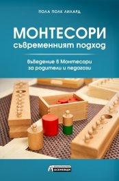 Монтесори- съвременният подход
