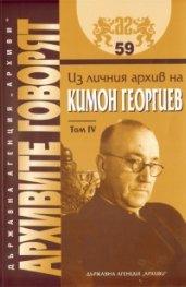Архивите говорят: Из личния архив на Кимон Георгиев Т.IV
