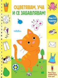 Оцветявам, уча и се забавлявам! Коте (над 2-3 години)