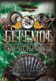 """Бегемот Кн.2 от поредицата """"Левиатан"""""""