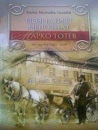 Познатият непознат Марко Тотев
