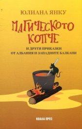 Магическото копче и други приказки от Албания и Западните Балкани