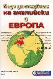 Къде да следваме на английски в Европа. Справочник