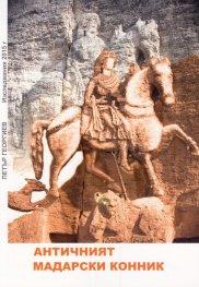 Античният Мадарски конник (Изследвания 2015 г.)