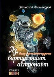 Аз, виртуалният астронавт
