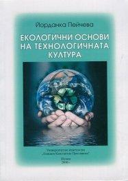 Екологични основи на технологичната култура