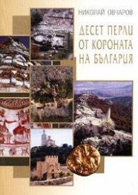 Десет перли от короната на България