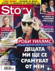 Story; Бр. 17/2015