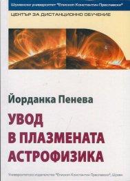 Увод в плазмената астрофизика