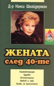 Жената след 40-те: Настолна книга за доброто здраве