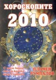 Хороскопите 2010 на Пламен Румпалов